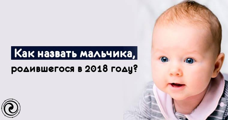 Как назвать мальчика рождённого в 2018 году