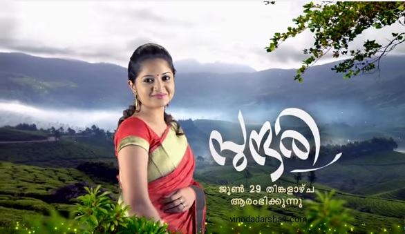 Sudhari -New Serial on Mazhavil Manorama Channel