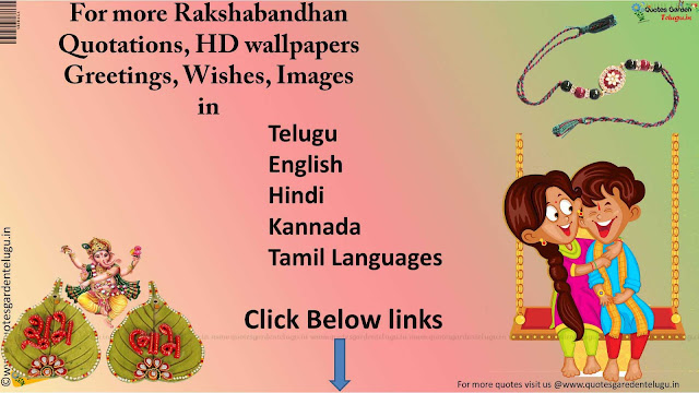 Rakshabandhan Quotes Greetings Wishes HDWallpapers messages poems 743