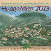 Πολιτιστικός Σύλλογος Καρίτσας Ημερολόγιο Τοίχου 2013