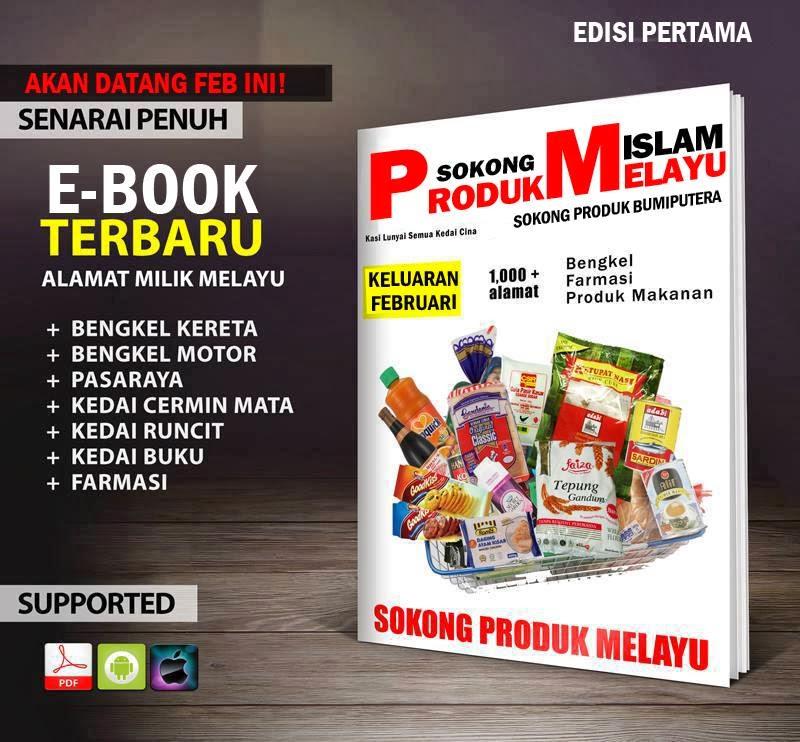 Klik Sini Untuk Download E-Book Produk Malayu Islam