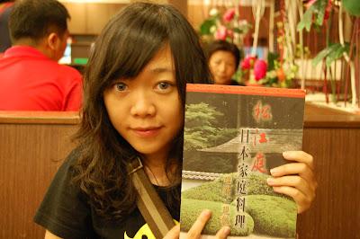 *布丁妹妹做夢筆記*: [*dinner time*] 松江庭日本家庭料理吃到 ...