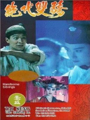 Tân Tuyệt Đại Song Kiều - Handsome Siblings (1992)