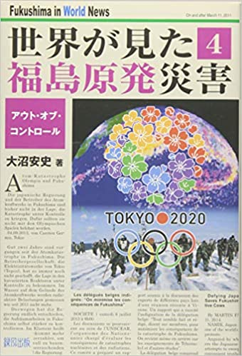 必読!『世界が見た福島原発災害』1~7を著し、最近ご逝去された真実のジャーナリスト、大沼安史さん
