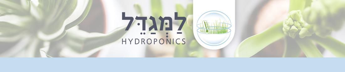למגדל | מאמרים למגדל החובב ולחוות גידול הקנאביס הרפואי בישראל