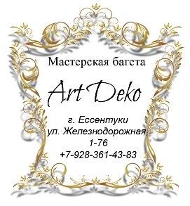 Моя мастерская багета      Арт Деко