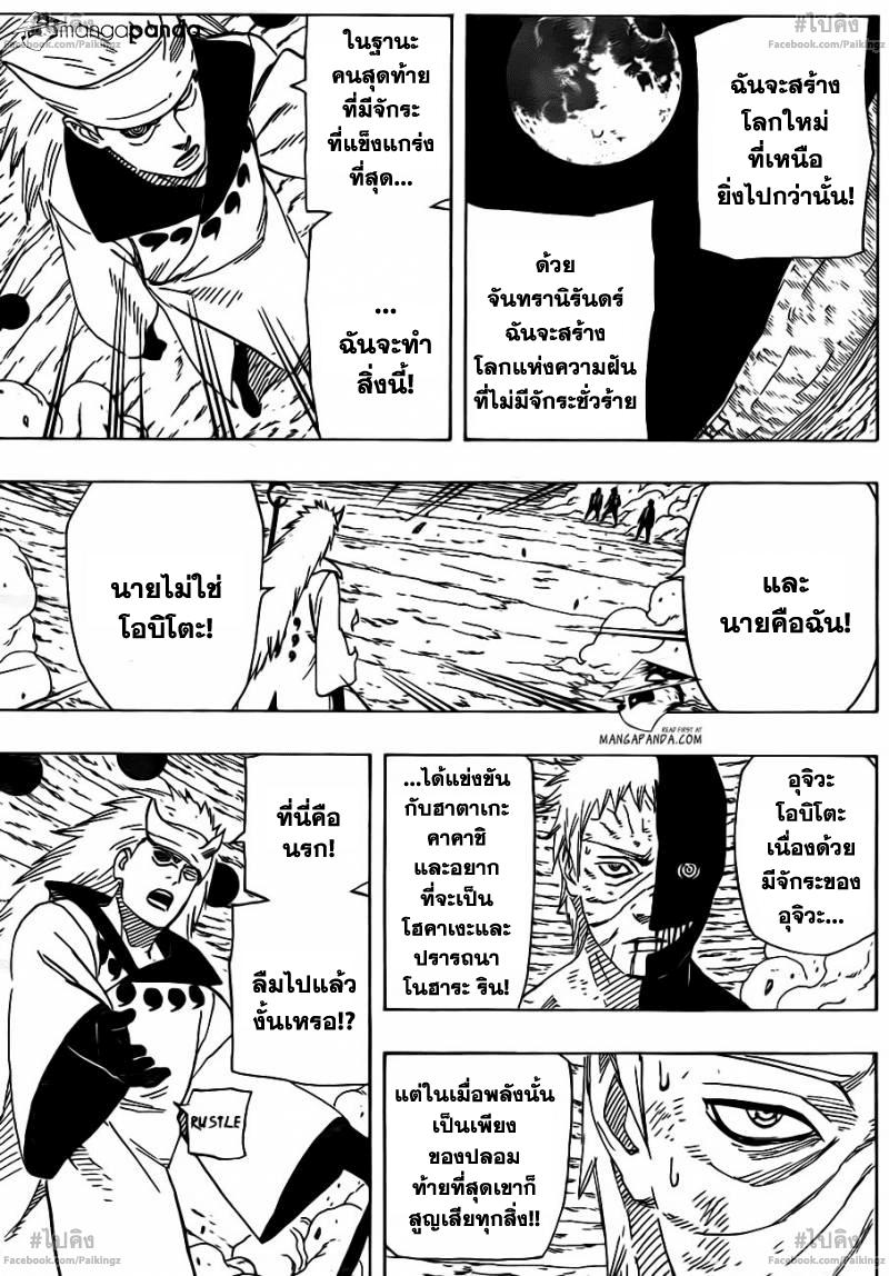 อ่านการ์ตูน Naruto665 แปลไทย ตัวฉันในตอนนี้