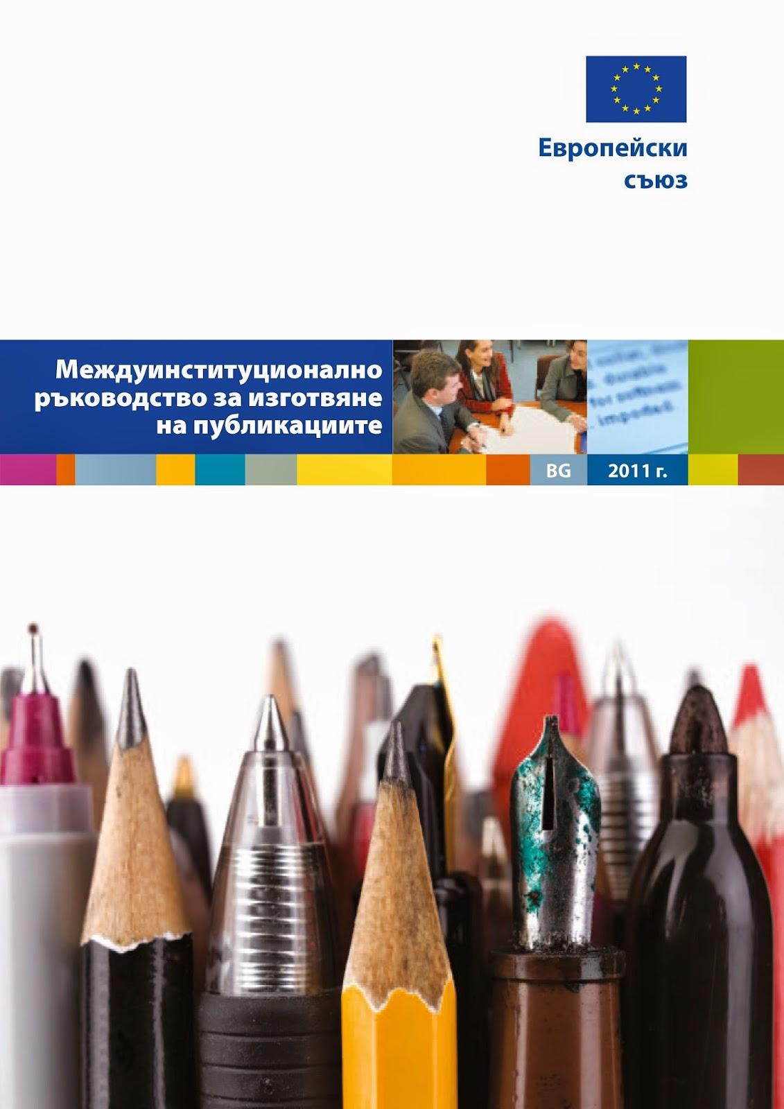 Междуинституционално ръководство за изготвяне на публикациите 2011