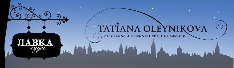 Лавка чудес Татьяны Олейниковой - handmade wool toys