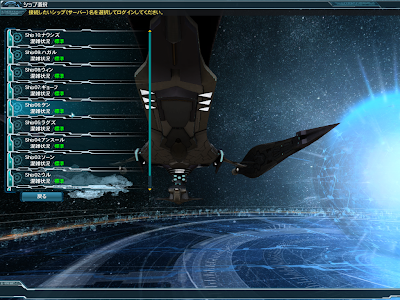 Phantasy Star Online 2 - Servers