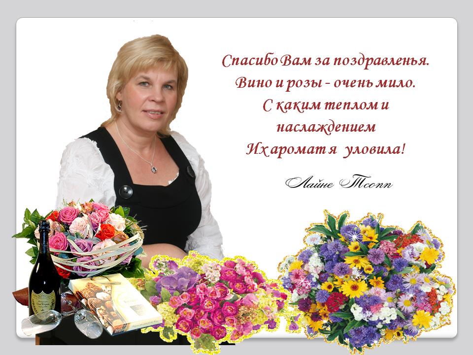 Спасибо вам за поздравленья вино и розы очень мило