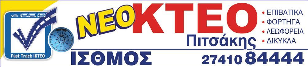 Νέο ΚΤΕΟ  Πιτσάκης  ΚΛΙΚ ΣΤΗΝ ΕΚΟΝΑ