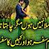 Tujh Se Mila Nahi Hoon Magar Chahta Hoon Main