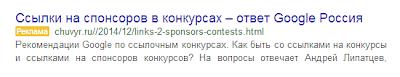 Ссылки на спонсоров в конкурсах - ответ Google Россия