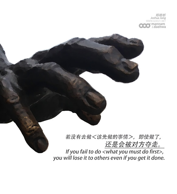 事情, 对方, 手, 夺走, Joshua Jung, Providence, Wolmyeung dong, proverb, philosophy, things, others, hand, grabbing