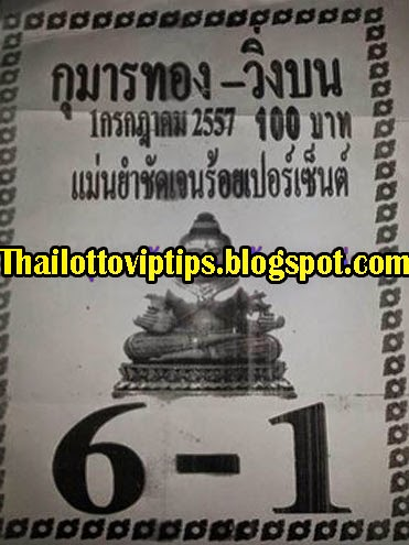 Thai Lotto 3up Touch 01-07-2014