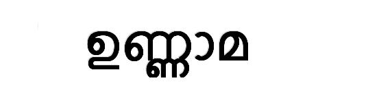 ഉണ്ണാമ