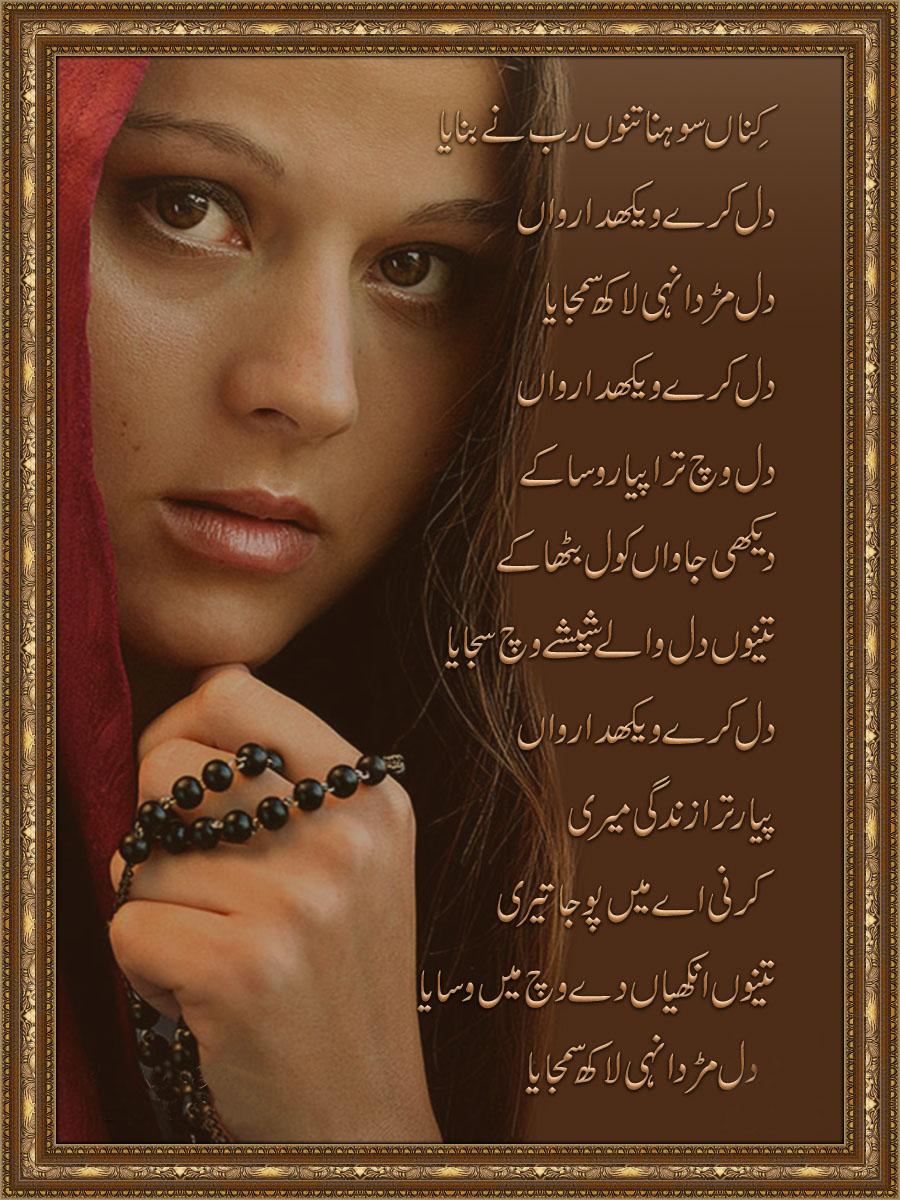 Kinna Sona Tenu Rab Nay Banaya - Punjabi Poetry