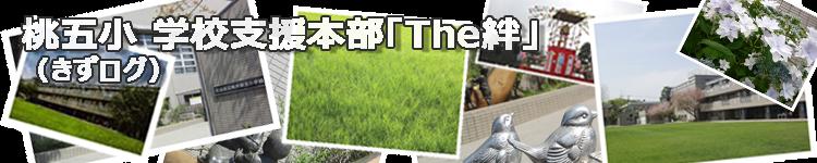 桃五小 学校支援本部「The絆」ブログ(通称:きずログ)