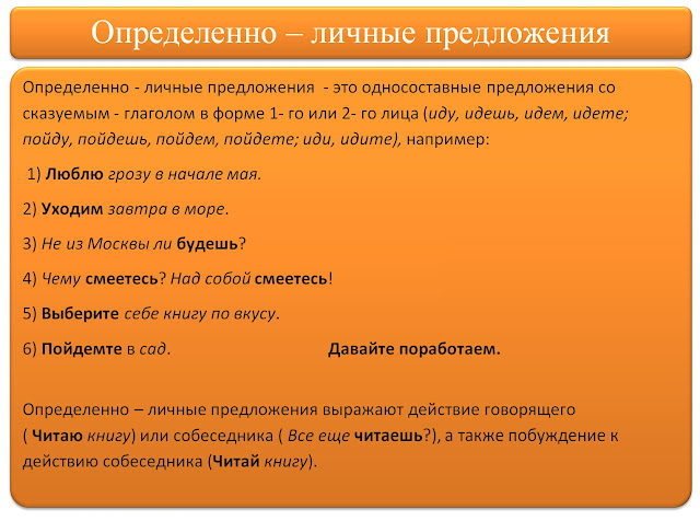 Определенно-Личные предложения. Наглядное пособие по Русскому языку.