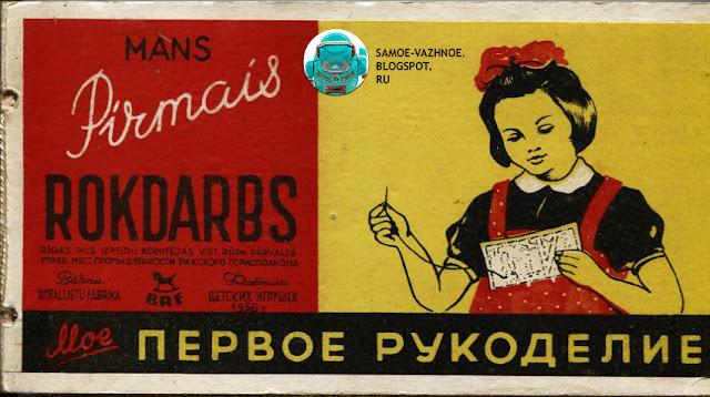 Уроки вышивания СССР советская игра книга схема набор старая из детства