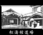 EL DOJO DE FUNAKOSHI EN JAPON (1939-1945)