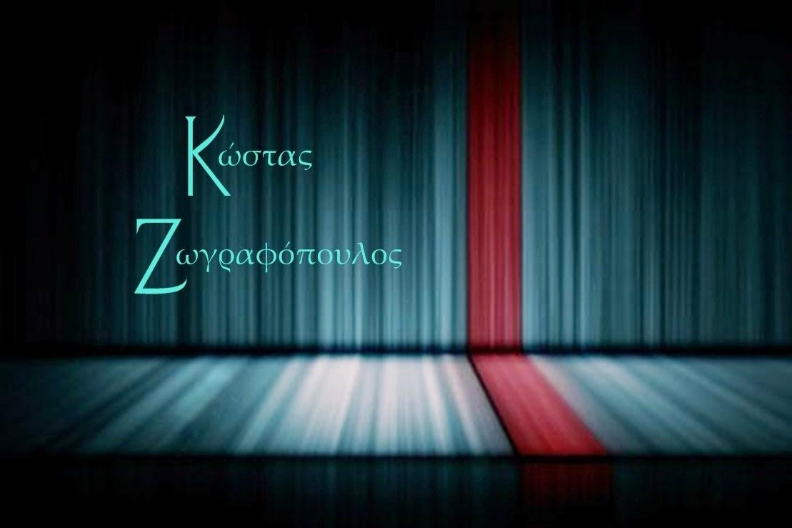 Κώστας Ζωγραφόπουλος