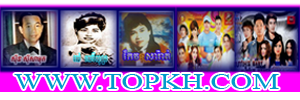 TOPKH.COM - The Leading Website for Khmer, Thai, English CD, MP3, VIDEO , VCD, KARAOKE...
