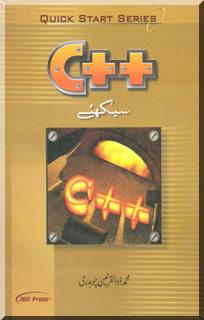 C++ Sikhiyei Urdu