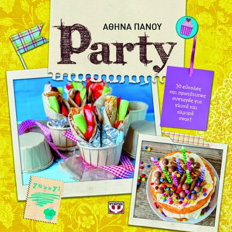 Ας ετοιμαστούμε για ένα Party