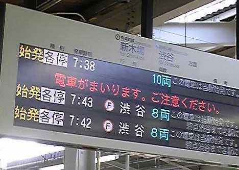 東京メトロ有楽町線 各停 銀座一丁目行き案内