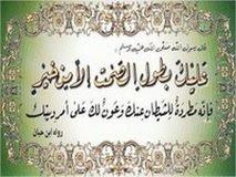 Hadith Nabi Muhammad sollaLlaahu 'alaihi wa sallam