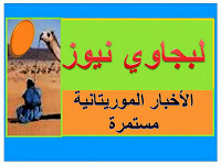 الأخبار الموريتانية تستمر