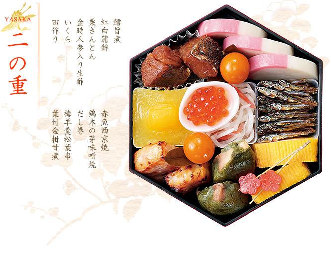 早割 京のおせち 八坂 トオカツフーズ1