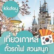 [*มีส่วนลด] KKday จำหน่ายตั๋วรถไฟ สวนสนุก และทริปเที่ยวเกาหลี