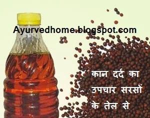 सरसों के तेल से इलाज