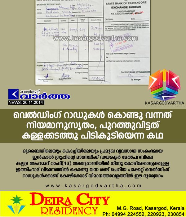 Kasaragod, Kerala, Tax, Airport, Kochi, Oil Pipe Line, Welding, Abudhabi, Welding Rod