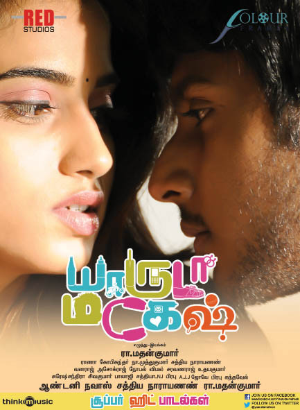 tamil serials mariyaan new tamil movie watch online for free dhanush