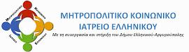 ΜΗΤΡΟΠΟΛΙΤΙΚΟ ΙΑΤΡΕΙΟ ΕΛΛΗΝΙΚΟΥ