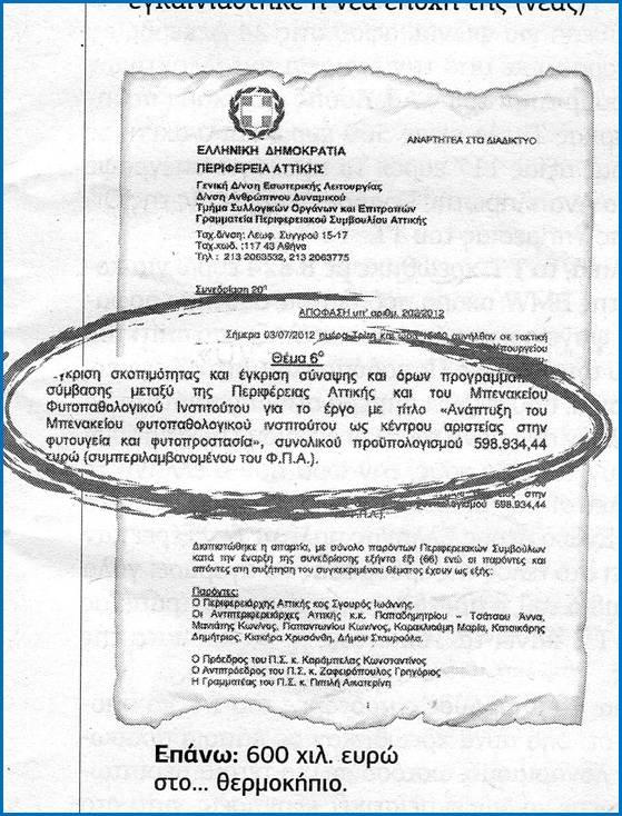 Με προίκα 11,5 εκατομμυρίων ευρώ στο Μπενάκειο Φυτοπαθολογικό Ινστιτούτο (ΜΦΙ), όπου προεδρεύει ο Αλέξανδρος Σαμαράς - αδερφός του πρωθυπουργού