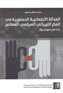 تحميل كتاب العدالة الاجتماعية الدستورية في الفكر الليبرالي السياسي المعاصر