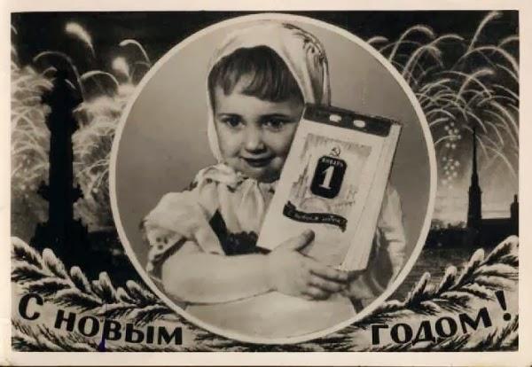 Советская новогодняя фотооткрытка 1950 года