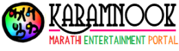 Karamnook.com | Marathi Movies, Actress, Photos, Music, Celebrity, Fashion, Lifestyle