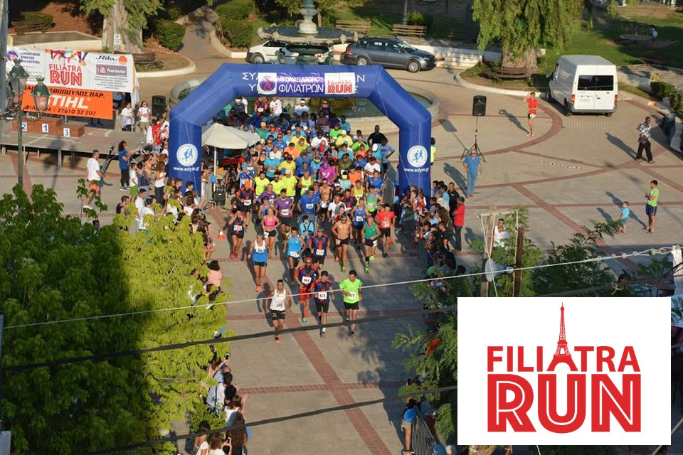 Filiatra Run 2018