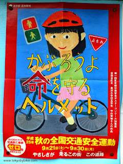 road safety campaign poster in japan