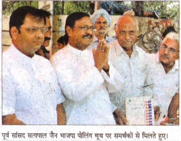 पूर्व सांसद सत्य पाल जैन भाजपा पोलिंग बूथ पर समर्थकों से मिलते हुए