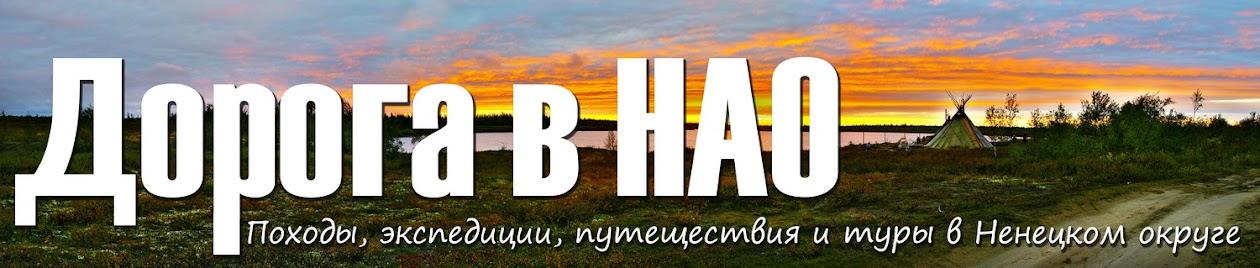 """""""Дорога в НАО"""". Походы, экспедиции, путешествия и туры в Ненецком округе"""