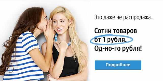 Сотни товаров от одного рубля специальная антикризисная акция!