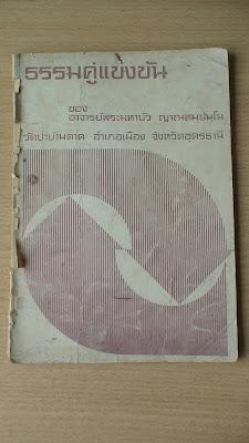 หนังสือ ธรรมคู่แข่งขัน (หนังสือธรรมะแล่มแรกขององค์หลวงตา)  โดย   ท่านอาจารย์พระมหาบัว ญาณสัมปันโน วัดป่าบ้านตาด จังหวัดอุดรธานี