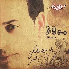 Mostafa Amar - Mawlaya Sobhank (مولاى سبحانك)